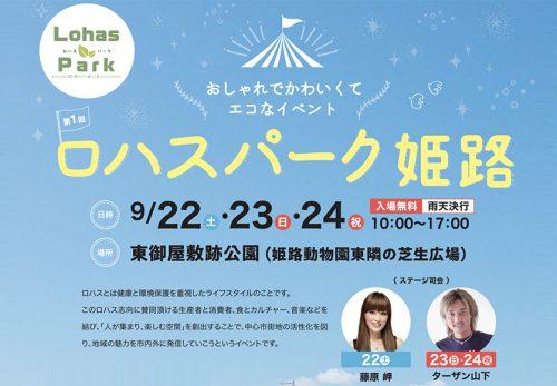 第1回 ロハスパーク姫路に出展いたします。