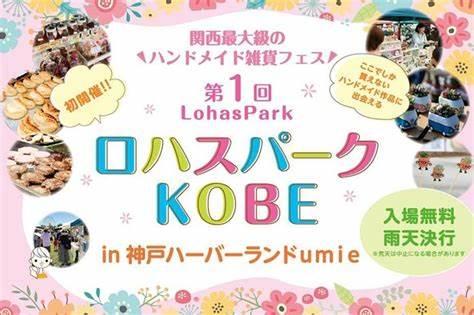 4月 出店・イベント情報!!≪4/3(土)、4/4(日)≫