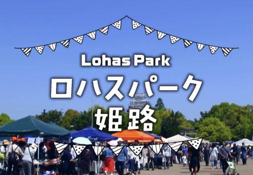 5月イベント出店情報!! in ロハスパーク姫路